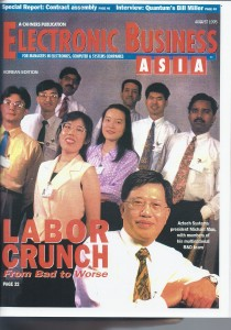 Electronic Business Asia Aug 1995S